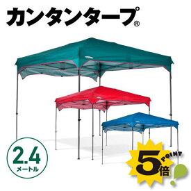 【製品補償】タープテント タープ テントカンタンタープ240 2.4m ワンタッチ UVカット 庭 キャンプ 日よけ 名入れサービス