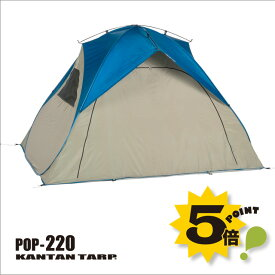 ポップアップサンシェード220 ワンタッチ テント POP-220 フルクローズ 最新モデル ビーチ 日よけ キャンプ アウトドア イベント
