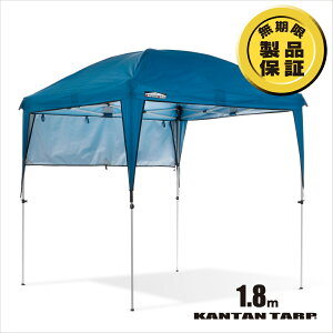 【製品補償】タープテント タープ テント カンタンタープ180 1.8m ワンタッチ UVカット 庭 キャンプ 日よけ 名入れサービス 超軽量タイプ