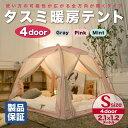 花粉対策 省エネ タスミ暖房テント 4door Sサイズ IDOOGEN 正規輸入元 コットン質感 洗える 簡単コンパクト収納 テン…