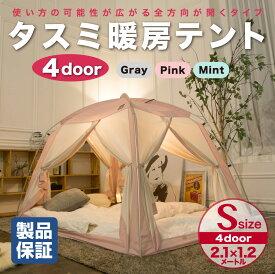 タスミ 暖房テント シグネチャー 4door Sサイズ IDOOGEN 正規輸入品 コットン質感 洗える コンパクト収納 ハウスダスト対策 省エネ 室内テント 保湿 プライベート空間