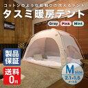 タスミ 暖房テント ファブリック Mサイズ IDOOGEN 正規輸入品 コットン質感 洗える 簡単コンパクト収納 ハウスダスト…