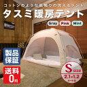 タスミ 暖房テント ファブリック Sサイズ IDOOGEN 正規輸入品 コットン質感 洗える 簡単コンパクト収納 ハウスダスト…