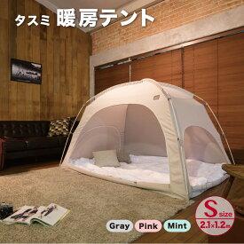 タスミ 暖房テント ファブリック Sサイズ IDOOGEN 正規輸入品 コットン質感 洗える コンパクト収納 ハウスダスト対策 省エネ 室内テント プライベート空間 保湿 風邪の予防に