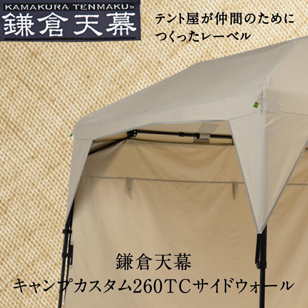 GO OUTに掲載 新ブランド 新商品 キャンプカスタム260TC サイドウォール KTM260SW ニューテックジャパン カンタンタープ イグルー