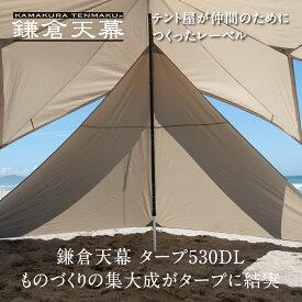 GO OUTに掲載 新ブランド 新商品 鎌倉天幕 530DL専用 サイドウォール SW 530DL ニューテックジャパン カンタンタープ イグルー