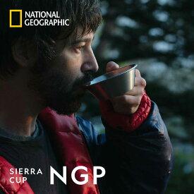 ナショナル ジオグラフィック (National Geographic) SIERRA CUP NGP シェラカップ キャンプ アウトドア ニューテックジャパン