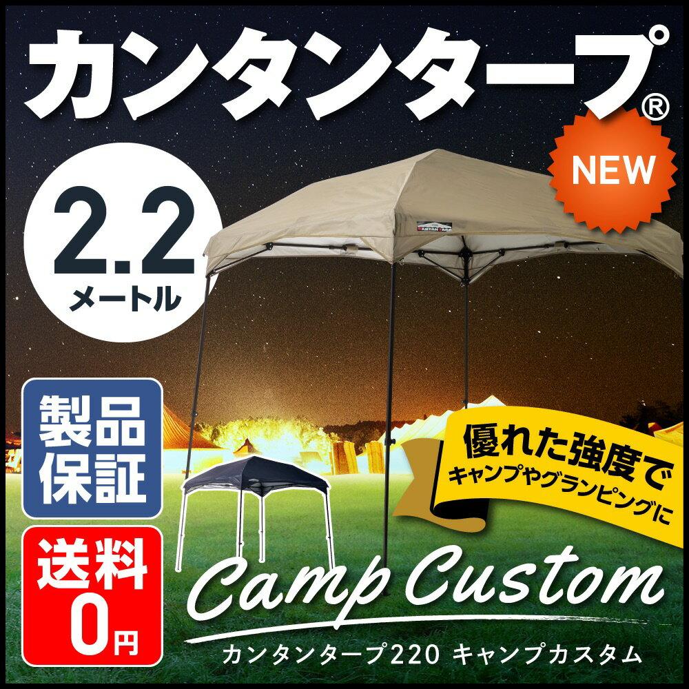【有名メーカー製造工場】名入れサービス開始!カンタンタープ220キャンプカスタム 選べるカンタンタープ タープ テント 2.2m カンタンタープ 日よけ イベント アウトドア キャンプ グランピングバーベキュー UVカット 収納バッグ付