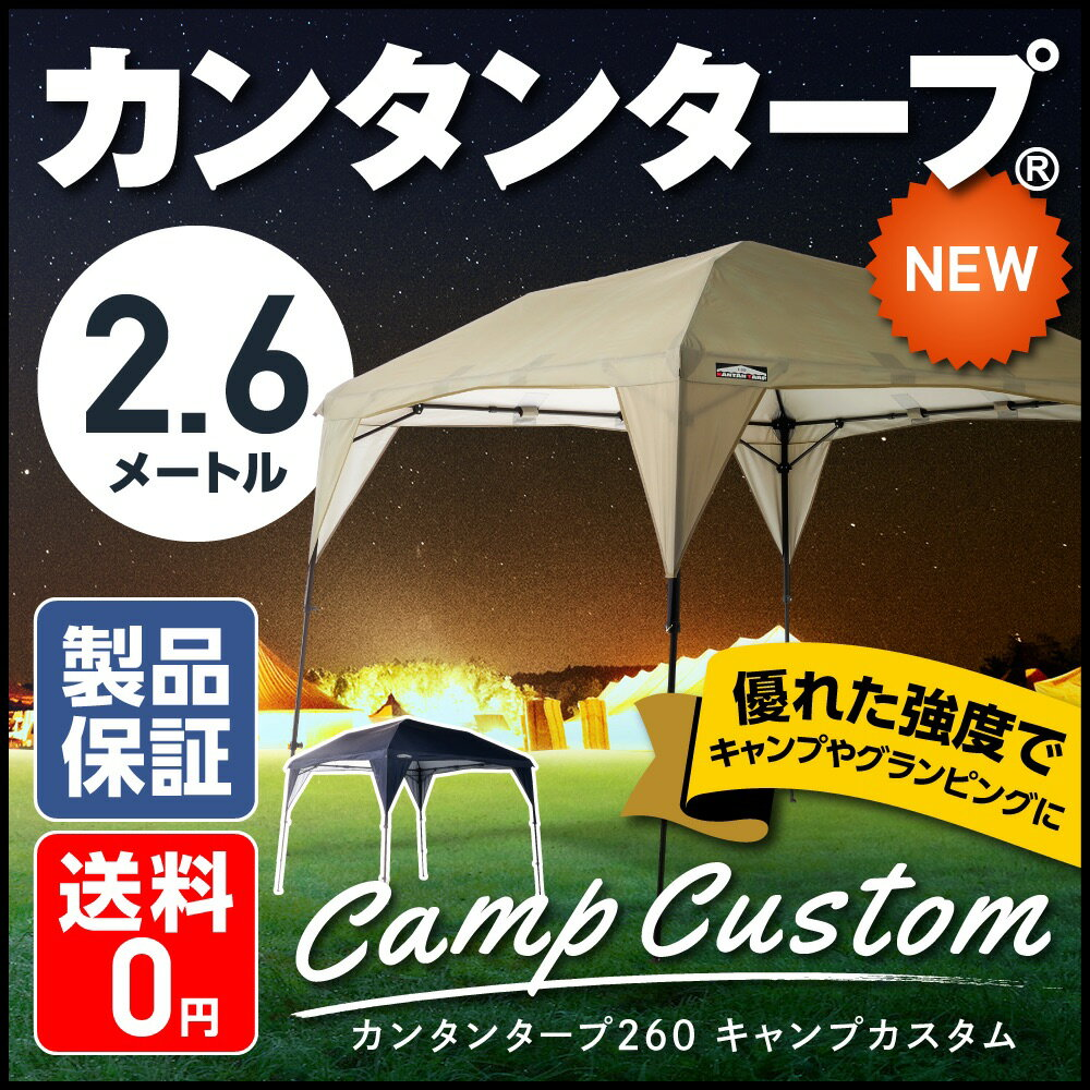 【有名メーカー製造工場】テレビで紹介されました!名入れサービス開始!カンタンタープ260キャンプカスタム 選べるカンタンタープ タープ テント 2.6m カンタンタープ 日よけ イベント アウトドア キャンプ グランピングバーベキュー UVカット 収納バッグ付