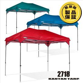 【製品補償】タープテント タープ テント カンタンタープ2718 2.7x1.8m ワンタッチ UVカット 庭 キャンプ 日よけ 名入れサービス イベント 長方形