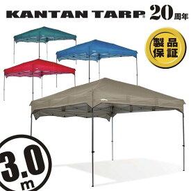 【製品補償】タープテント テント タープ カンタンタープ300 3m ワンタッチ UVカット庭 キャンプ 日よけ 名入れサービス