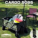 キャリーワゴン カート 折りたたみ カーゴ5095 大型 アウトドアワゴン キャンプワゴン スリム収納 95×50×87cm