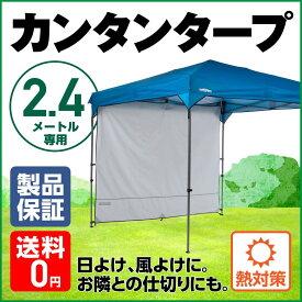 【有名メーカー製造工場】 【送料無料】 カンタンタープ240専用 サイドウォール240 アイスグレー KTSW240-IG日よけ、風よけ、雨よけに使えるサイドパネル 2.4m サイズ タープ用 サイドシート キャンプに!アウトドアに!イベントに!
