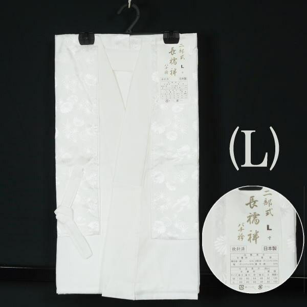 【新品日本製】洗える二部式白長襦袢(フォーマル可)柄お任せ☆サービス品☆L寸 【リサイクルきもの・リサイクル着物・通販・販売・アンティーク着物・着物買い取りの専門店 kimono 中古品