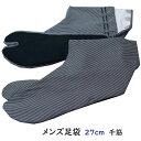 足袋 男物 柄物 千筋模様 27cm 4枚コハゼ 裏さらし 日本製 メンズ 男 たび 【リサイクルきもの・リサイクル着物・通販・販…