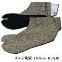 足袋 男物 柄物 むじな菊模様 26.5cm 4枚コハゼ 裏さらし 日本製 メンズ 男 たび 柄足袋 【新品 メンズ足袋 男着物 男足袋 …