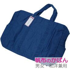 新品着物キャリーバッグ「和洋折衷」着物バッグゴブラン織バッグ男女兼用【リサイクルきもの・リサイクル着物・アンティーク着物・着物買い取りの専門店・りさいくるきものてんよ