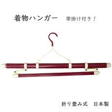 【新品】高級和装ハンガー帯掛け付き日本製(着物ハンガー)★【中古】【リサイクルきもの・リサイクル着物・アンティーク着物・着物買い取りの専門店・りさいくるきものてんよう】