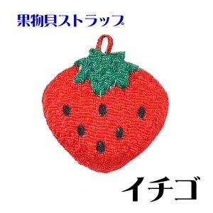 果物ストラップ イチゴ  鈴付き  根付  ちりめん生地  日本製 和雑貨 母の日 父の日 入学 入園 新生活 お祝い 40代 50代 60代
