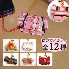 日本帯ストラップ お香入り 全12種 金襴生地 根付 帯飾り 着物 和風 和柄 和小物 かわいい 日本製 和雑貨 成人式 七五三 プチギフト プレゼント 卒園 お祝い 40代 50代 60代 母の日 父の日