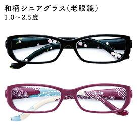 スタンディングめがね 全2柄 和桜/和流 マグネット付きシニアグラス 老眼鏡 和柄 和風 おしゃれ かわいい お祝い 40代 50代 60代 母の日 父の日