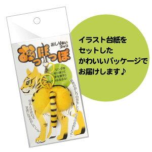 【天遊】おっぽっぽパッケージ