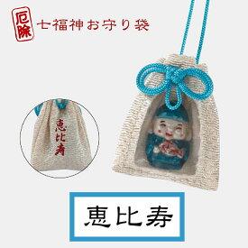 【スーパーSALE 10%OFF】七福神お守り袋(恵比寿) 7種 ストラップ 根付 神様 マスコット 陶器 日本製 母の日 父の日