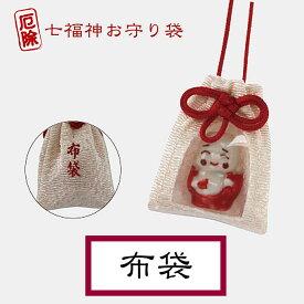 七福神お守り袋(布袋) 7種 ストラップ 根付 神様 マスコット 陶器 日本製 お祝い 40代 50代 60代 母の日 父の日