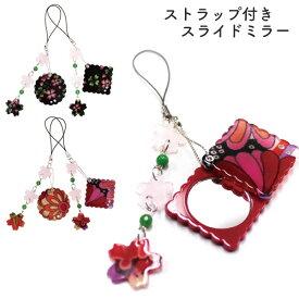 和柄スライドミラー 全4種 ストラップ付 鏡 手鏡 根付 おしゃれ コンパクト キーホルダー かわいい 和風 和服 エチケット 桜