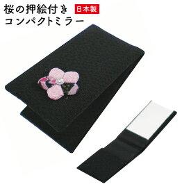 叶桜 エチケットミラー コンパクトミラー ハンドミラー 携帯ミラー 手鏡 折りたたみ 日本製 和雑貨 お祝い 40代 50代 60代 母の日 父の日