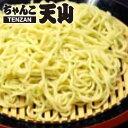 【お歳暮 内祝い】【出産内祝い ギフト】天山ちゃんこ鍋用中華麺1玉※追加用単品 麺 締め 中華 麺 鍋