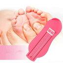 メール便送料無料 フットメジャー 足のサイズ 計測器 6〜20cm 子供用 フットスケール フットサイズ 測定器 簡単 センチ 測る 計測 定規…