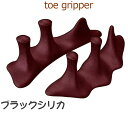ポイント5倍!メール便送料無料!◎正規品 「トゥーグリッパー(toe Gripper) ブラックシリカ SP-027」 シリカレッド…