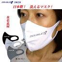 薄手 春 夏 苦しくない 涼しい 日本製 ウォッシャブルマスク【DOUBLE3】DW250 マスク 男女兼用 水着素材 洗えるマスク ブランド 3D立体…