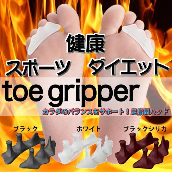 ポイント5倍!メール便送料無料!◎正規品 「トゥーグリッパー(toe Gripper)」 ブラック(黒) カラダのバランスをサポート!足指間パッド【10P10Jan15】