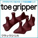 ポイント10倍!「トゥーグリッパー(toe Gripper) ブラックシリカ SP-027」 シリカレッド  メール便送料無料!カラダのバランスをサポート!足指...