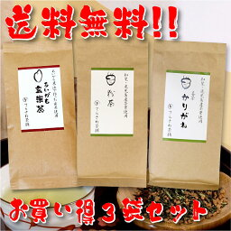 吃奇蘭茶及茶熊本和鹿兒島飲酒 mi比be 設置與糙米茶粉茶幹茶葉雁金 3 包設置熊本茶和奇蘭茶,靜岡茶集日本茶綠茶茶葉茶 10P05Nov16