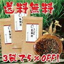 【送料無料】あいがも玄米茶 150g×3袋セット【お得な大赤字価格】 あいがも農法で育てた無農薬玄米を使った安心安全・美味しい玄米茶【メール便で発送します】 日本茶 緑茶 お茶 煎茶10P03Dec1