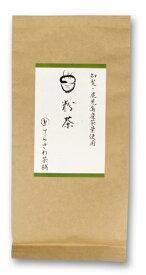 鹿児島茶【粉茶】200g 知覧・鹿児島産厳選の上級茶葉の粉を使用したキレのある渋みを楽しめる粉茶 日本茶 緑茶 お茶 煎茶