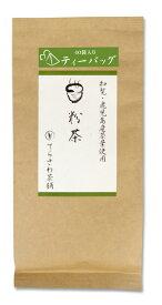 鹿児島茶【粉茶】1煎用2.5g×40袋ティーバッグ 鹿児島産の上級茶葉の粉を使用した粉茶 日本茶 緑茶 お茶 煎茶10P03Dec16