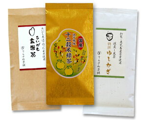 【送料無料】熊本茶&知覧茶・鹿児島茶飲み比べセット・特撰ゆしかざ あいがも玄米茶 十二穀米緑茶 3袋セット【お得な大赤字価格・メール便で発送】 日本茶 緑茶 お茶 煎茶10P05Nov16