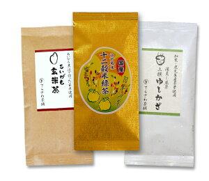 【送料無料】熊本茶&知覧茶・鹿児島茶飲み比べセット・上撰ゆしかざ あいがも玄米茶 十二穀米緑茶 3袋セット【お得な大赤字価格・メール便で発送】 日本茶 緑茶 お茶 煎茶10P05Nov16
