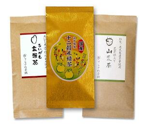 【送料無料】熊本茶&知覧茶・鹿児島茶飲み比べセット・山荒茶 あいがも玄米茶 十二穀米緑茶 3袋セット【お得な大赤字価格・メール便で発送】 日本茶 緑茶 お茶 煎茶10P05Nov16