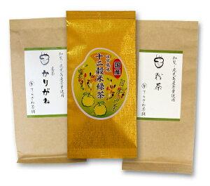 【送料無料】熊本茶&知覧茶・鹿児島茶飲み比べセット・粉茶 茎茶かりがね 十二穀米緑茶 3袋セット【お得な大赤字価格・メール便で発送】 日本茶 緑茶 お茶 煎茶10P05Nov16
