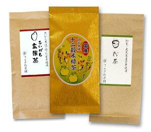 【送料無料】熊本茶&知覧茶・鹿児島茶飲み比べセット・粉茶 あいがも玄米茶 十二穀米緑茶 3袋セット【お得な大赤字価格・メール便で発送】 日本茶 緑茶 お茶 煎茶10P05Nov16