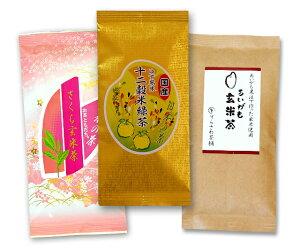 【送料無料】熊本茶飲み比べセット・あいがも玄米茶 さくら玄米茶 十二穀米緑茶 3袋セット【お得な大赤字価格】ご家庭用熊本茶の飲み比べセット【メール便で発送】 日本茶 緑茶 お茶 煎