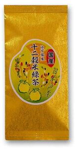 ゆず風味 十二穀米緑茶 100g 厳選の国産雑穀とゆず皮を玉緑茶にブレンド【メール便で発送します】 日本茶 緑茶 お茶 煎茶