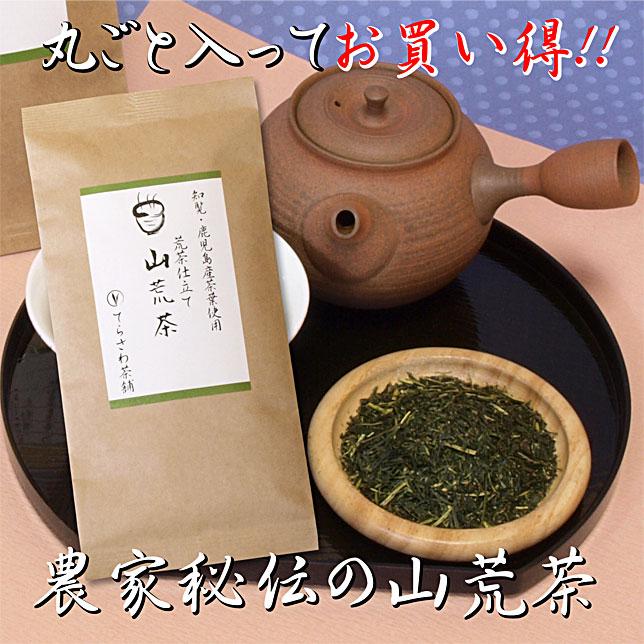 【スーパーセール特別価格】ワンコイン【山荒茶】100g 知覧・鹿児島産の茶葉を丸ごと入れた農家秘伝の深蒸し煎茶の荒茶仕立て 日本茶 緑茶 お茶 煎茶