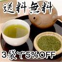 【送料無料】鹿児島茶【粉茶】200g 3袋セット【お得な大赤字価格】知覧・鹿児島産の茶葉の粉を使用した粉茶【メール…