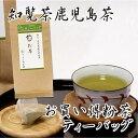 【送料無料】鹿児島茶【粉茶】1煎用2.5g×40袋ティーバッグ 鹿児島産の上級茶葉の粉を使用した粉茶【メール便ご利用…